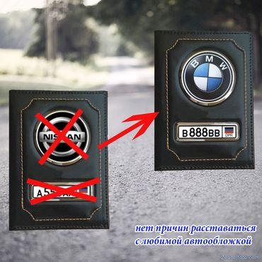 Замена логотипа и гос номера на авто обложке