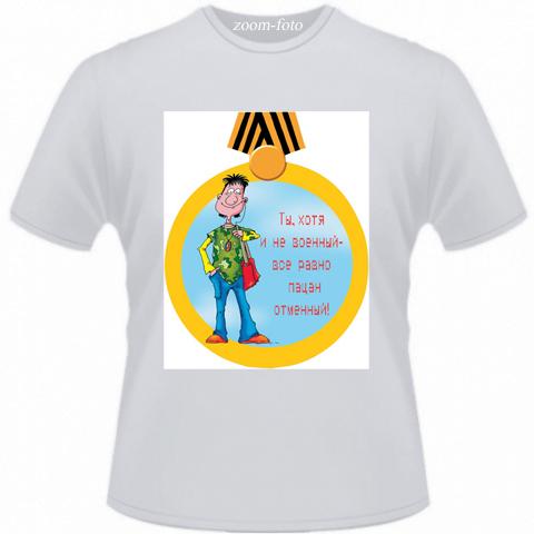 Картинки для футболок 23 февраля